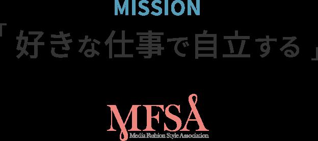 MISSION 「好きな仕事で自立する」